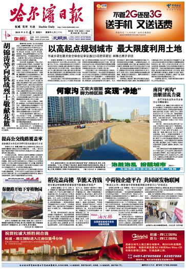 哈尔滨日报数字版电子报在线阅读